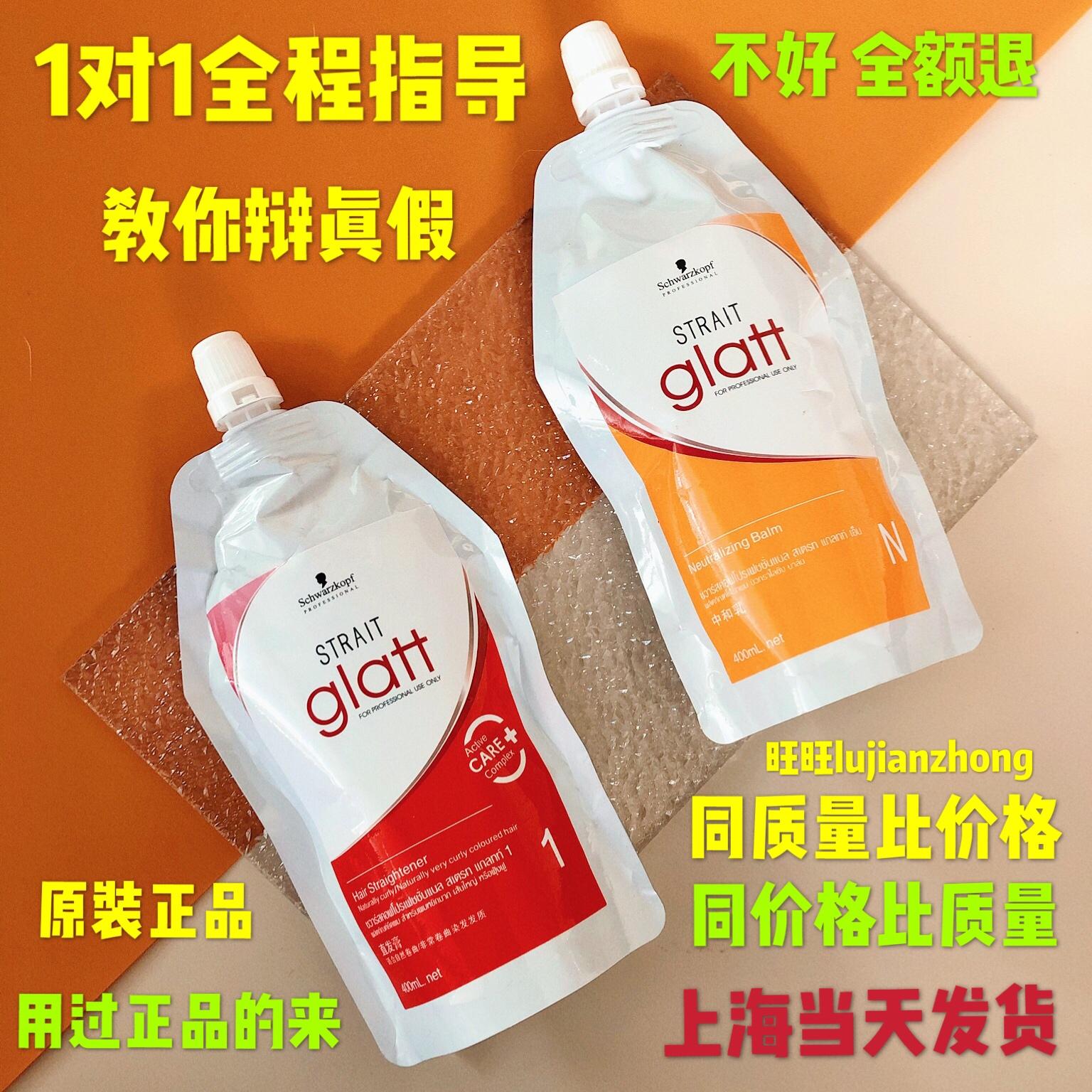 施华蔻直发膏永久定型头发软化剂免夹柔顺剂洗直药水拉直膏一梳直