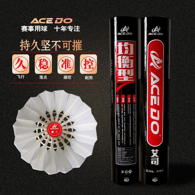 1-pack Acedo match 2 ace badminton with good stability