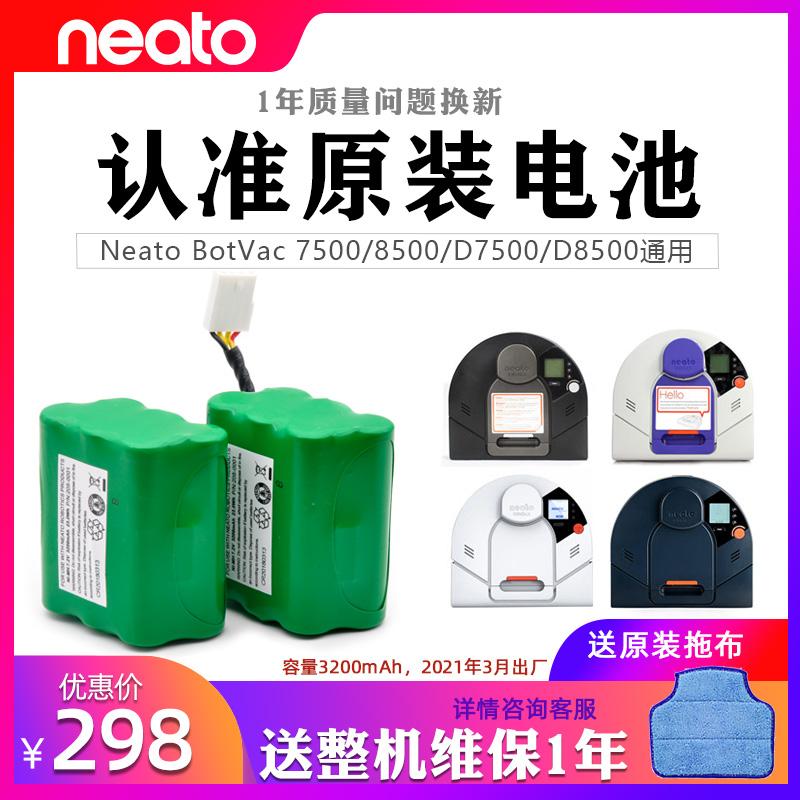 美国 俐拓 Neato XV 12 21 进口 扫地机 原装 电池 电板 配件