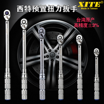 Imported sitter Xite torque wrench preset torque wrench magnetic spark plug tire ratchet wrench
