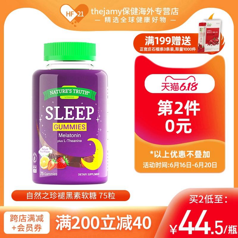 美国自然之珍sleepwell褪黑素软糖安瓶助眠神器睡眠片安神退黑素