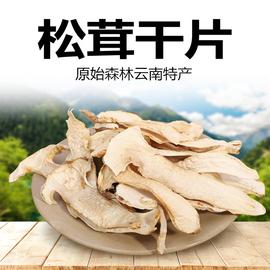松茸干片500g云南特产松茸干货正宗香格里拉纯天然松茸菌姬松茸菇