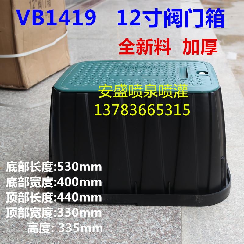 VB1419 12-дюймовый 1220-дюймовый клапан дверь Коробка клапана соленоидного клапана коробки с водяным баком