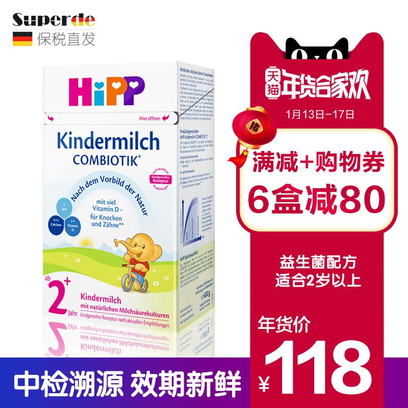 保税区 德国喜宝益生菌婴幼儿配方奶粉 HiPP cmk 2+段600g 2岁