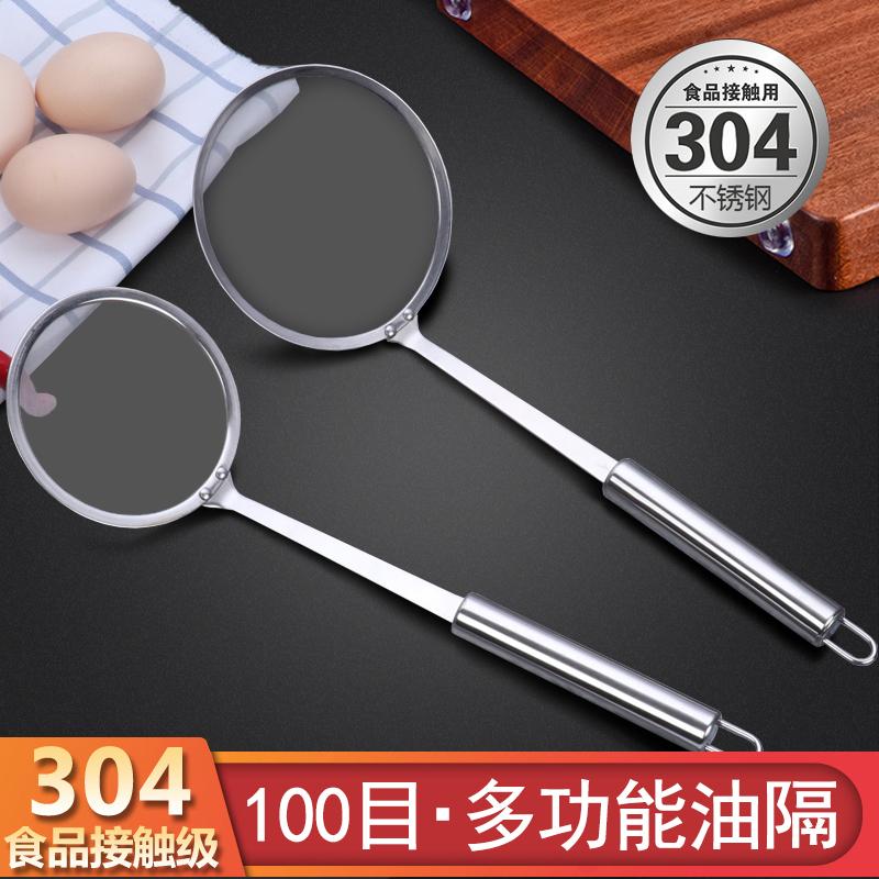 304不锈钢油隔油脂滤油勺 超细厨房漏勺宝宝果汁婴儿辅食过滤网筛