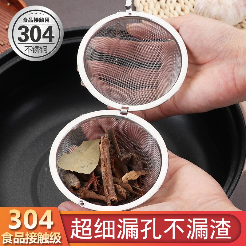 特价304不锈钢调味盒煲汤味宝调料球包茶叶过滤 卤料球炖肉佐料包