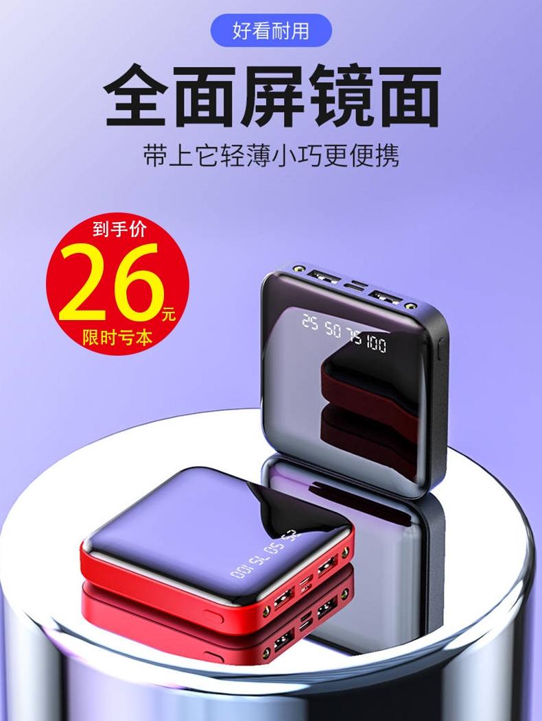 (用2元券)充电宝超薄小巧便携大容量可爱创意苹果华为手机快充迷你移动电源