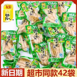 超市同款张记友伦泡椒凤爪900g约42袋散装山椒泡鸡爪四川重庆特产