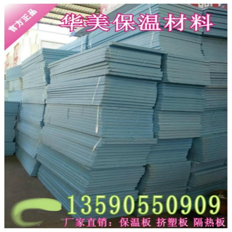 Сжатие пластиковые тарелки xps дом топ изоляция доска сохранение тепла доска 20mm внутри и снаружи стена пена доска земля теплый волна материал