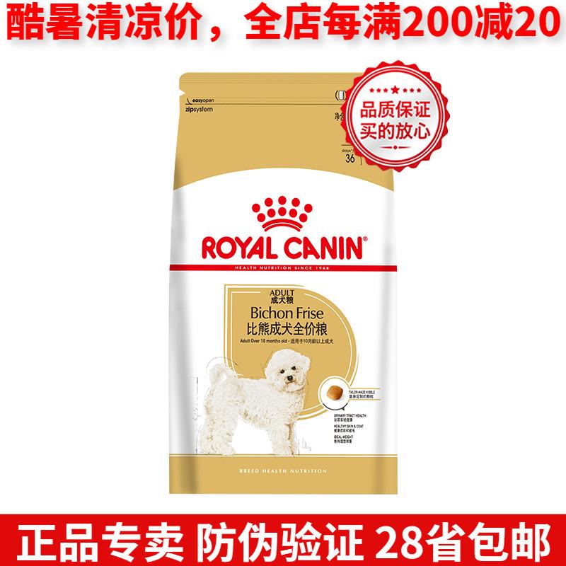法国皇家比熊犬成犬粮专用狗粮 美白蓬松去泪痕狗粮BF29 1.5kg优惠券
