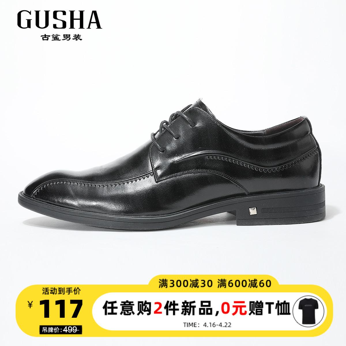 古鲨春季新款韩版休闲真皮透气英伦商务黑色男鞋子09539022