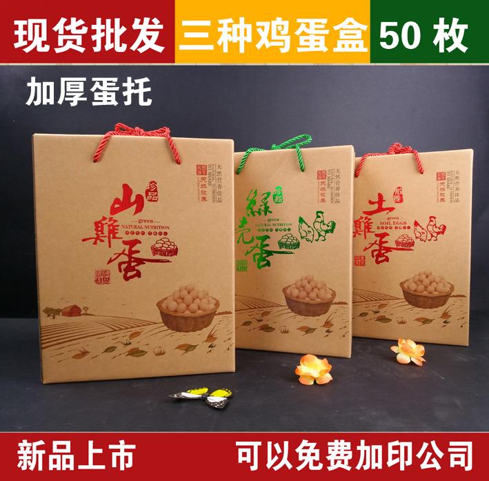 新款50枚土鸡蛋包装盒绿壳鸡蛋礼盒山鸡蛋礼品包装土鸡蛋包装现货