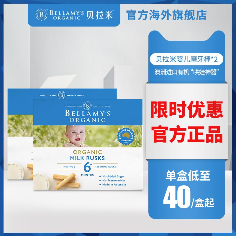 临期贝拉米有机婴儿磨牙棒磨牙饼干辅食100g6个月以上【2倍购买】