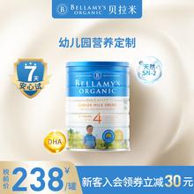 澳洲进口Bellamy贝拉米有机儿童配方4段牛奶粉四段3岁以上900g/罐
