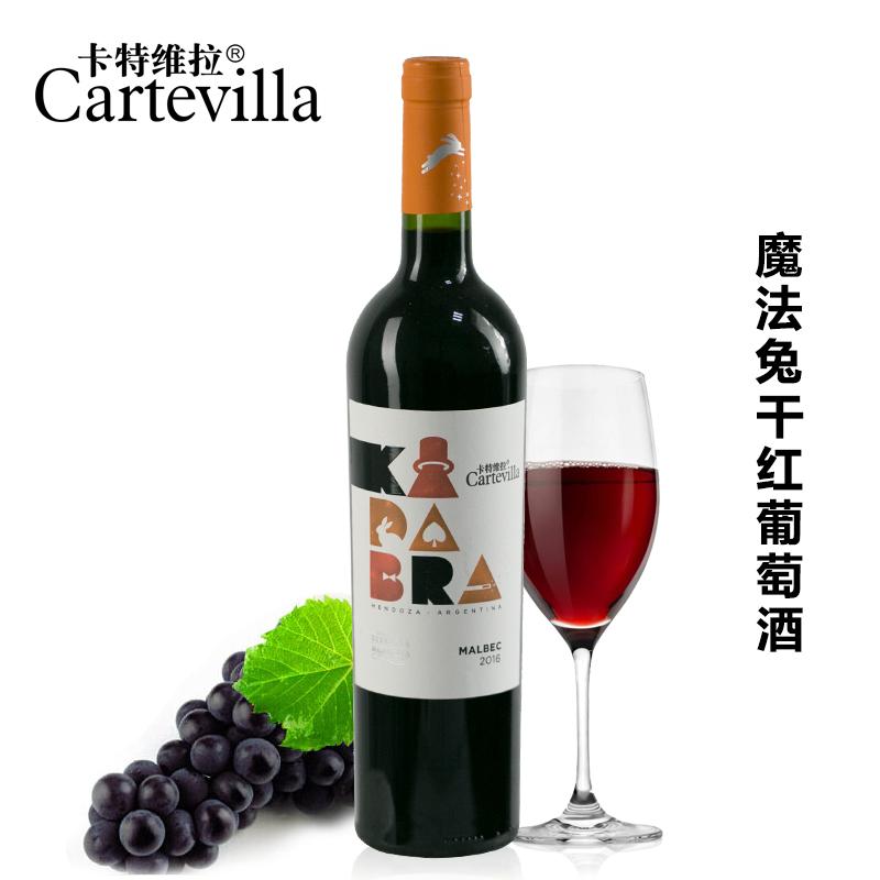 卡特维拉 魔法兔干红葡萄酒阿根廷门多萨产区原瓶进口红酒750ml*1
