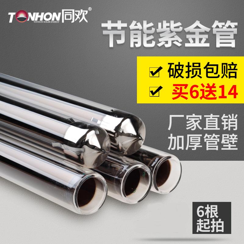 太阳能热水器集热管 三高紫金管47 58*1.8米 70玻璃管 正品真空管