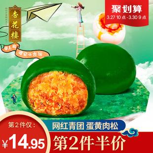 【薇娅推荐】杏花楼青团咸蛋黄肉松网红零食糯米团子上海糕点280g