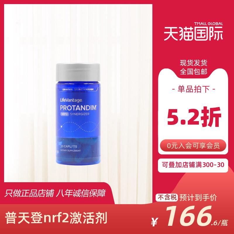美国LifeVantage普天登Protandim正品NRF2激活因子SOD含奶蓟 姜黄