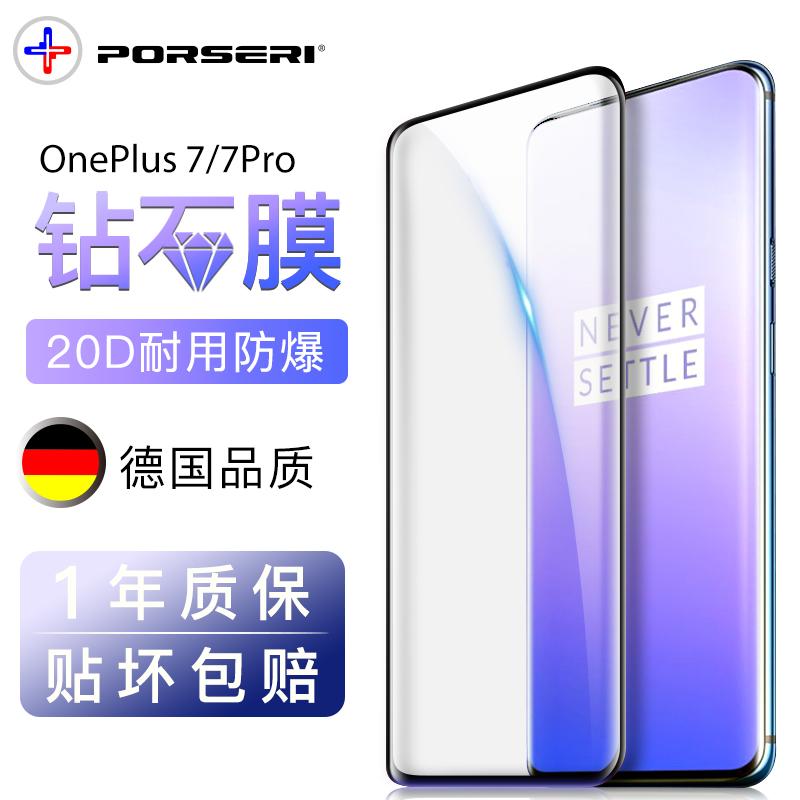 限6000张券宝仕利 一加7Pro钢化膜1+7pro全屏覆盖玻璃膜一加7手机膜OnePlus7