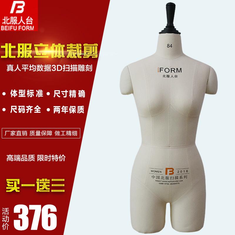 北服人台立体裁剪女半身可插针服装教学打版设计制衣标准模特道具