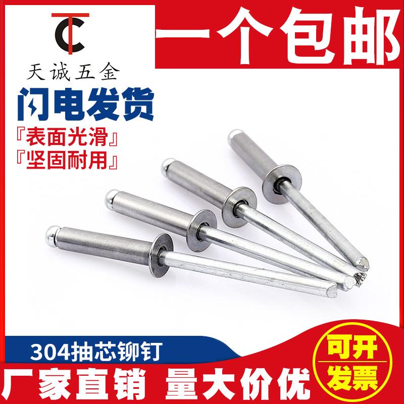 M3.2M4M4.8M5铆钉拉铆钉 304不锈钢抽芯铆钉圆头拉钉卯钉抽心装潢