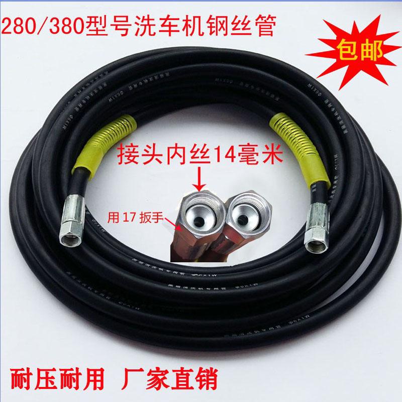 280/380洗车机高压出水管 黑猫洗车管子清洗机洗车器防爆钢丝布管