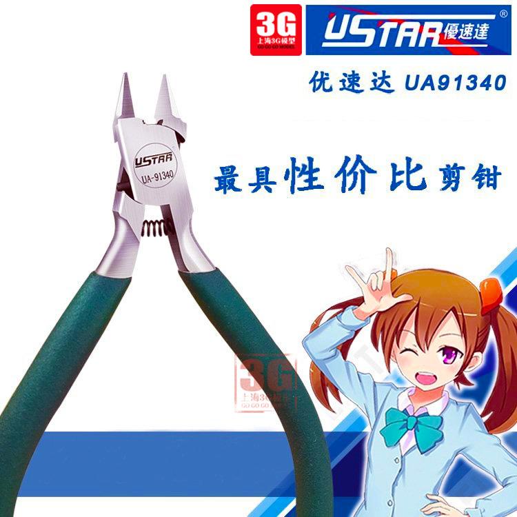 3G模型 优速达工具辅料 UA-91340  高达军事模型薄刃剪钳入门剪钳