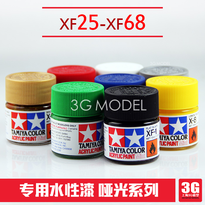 【3G模型】田宫油漆颜料模型专用水性漆 XF25-XF68 消光系列 10ml