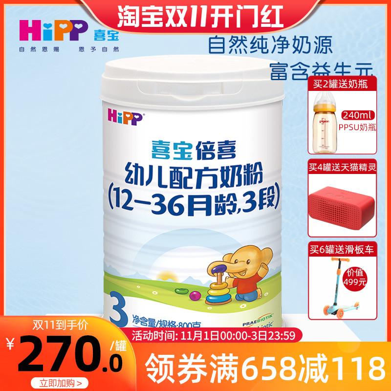 德国喜宝原装进口奶粉 婴幼儿倍喜益生元3段800g牛奶粉官方正品