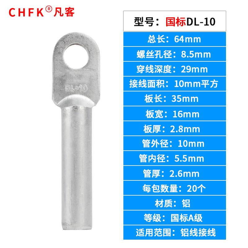 强力国标铝鼻子DL-10平方 接线端子冷压端头接线鼻电缆线接头堵油