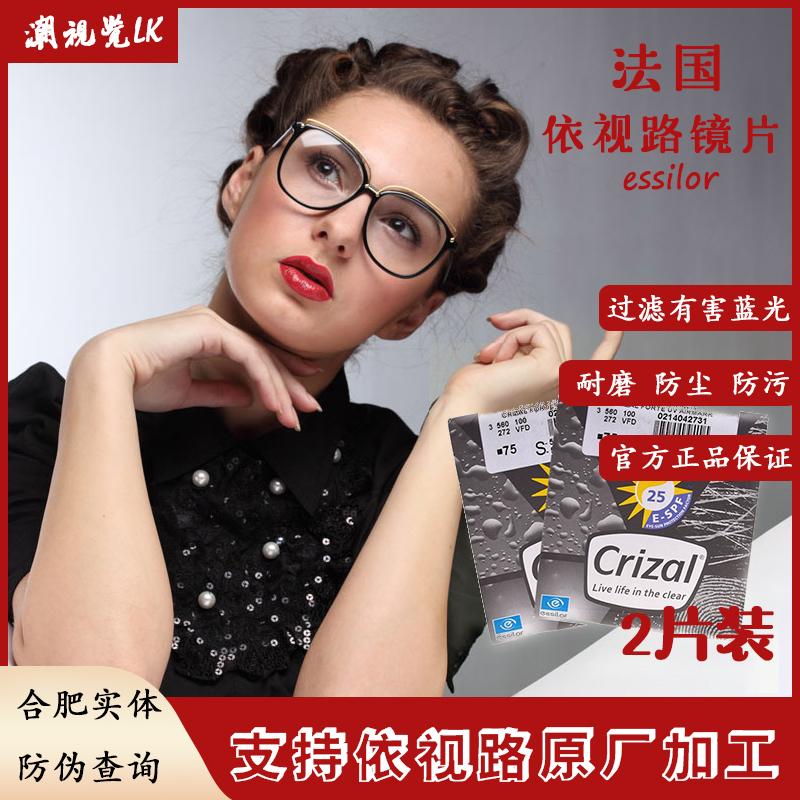 依视路镜片1.56x4钻晶A3防蓝光A4八代变色1.74A+近视眼镜片可定制