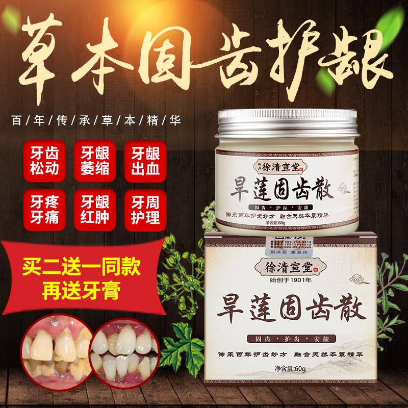 歯茎の萎縮を修復し、歯茎の出血を緩和します。歯茎の痛みを治します。