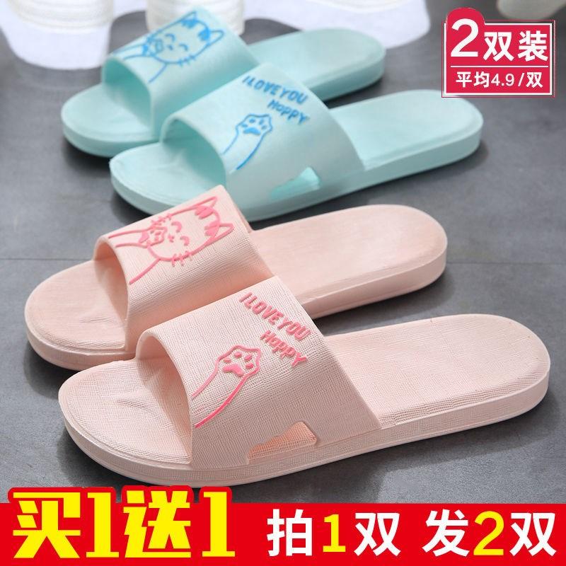 买一送一2双装家居拖鞋女浴室防滑凉拖鞋软底可爱拖鞋女夏季