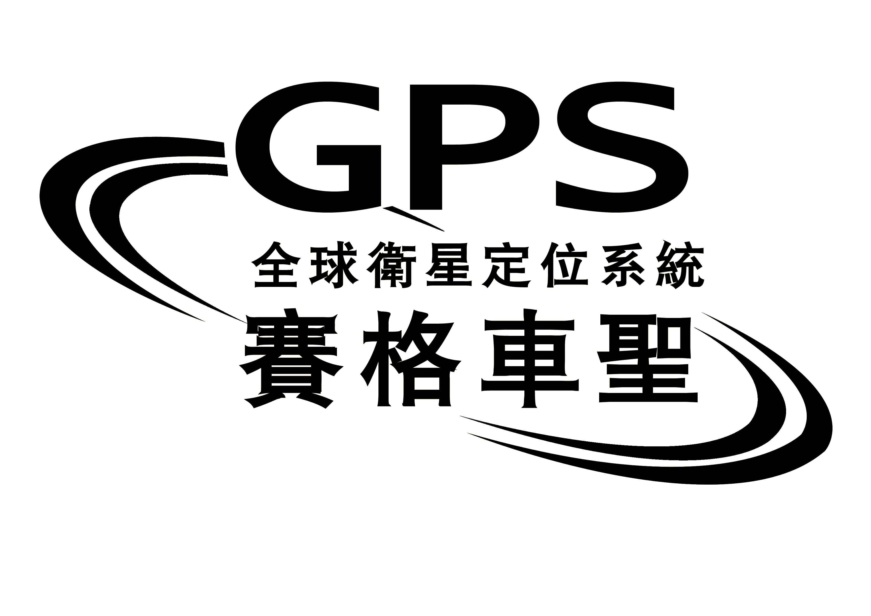 光の個性的な車は自動車のステッカーを貼って賽格車の聖GPSの全世界の測位システムの車体の車の尾を引いて花を貼ります