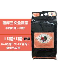 【現貨】美國Fromm福摩三文魚蔬菜貓糧天然低敏全階15磅13.6斤