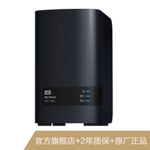 WD Western Data My Cloud EX2 Ultra 0tb Aircraft Enterprise Nas Hard Disk Company Network Memory Server Home Private Cloud 2 Disk Location