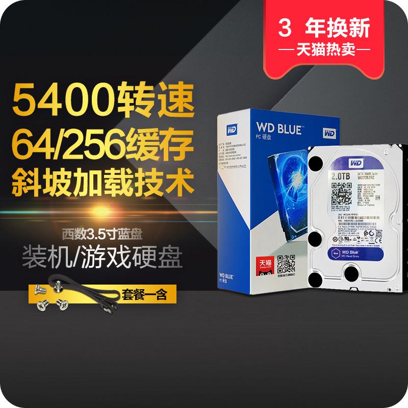 WD/西部数据 WD20EZAZ  台式机硬盘2T 西数蓝盘2tb 台式电脑机械硬盘 SATA存储 64M/256M缓存
