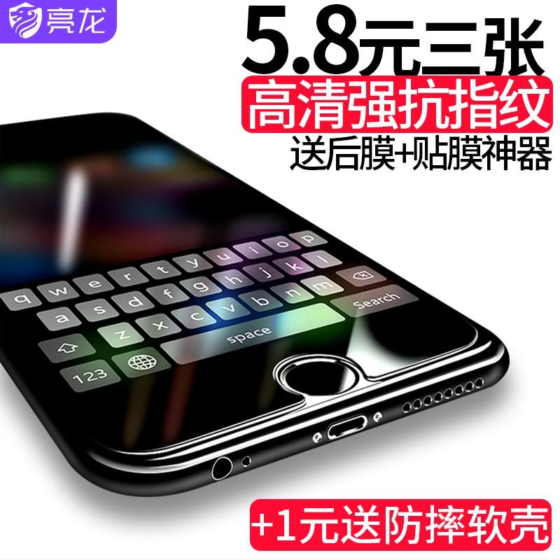 亮龙iphone7钢化膜苹果8plus全屏7plus全覆盖8p手机8水凝7p抗蓝光3d全包边x八6s软边6plus防指纹5s贴se防窥膜