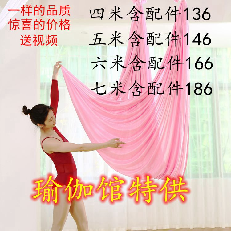 瑜伽馆专用高空空中瑜伽吊床家用瑜珈微弹力吊带吊绳瑜伽伸展带