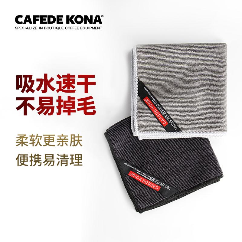 CAFEDE KONA咖啡店吧台清潔布 咖啡機奶泡器清洗布 奶茶店小毛巾