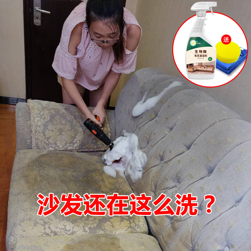 Fabric sofa Cleaner: no wash, no stain, brighten carpet, wall cloth, curtain, dry cleaner: no water wash artifact