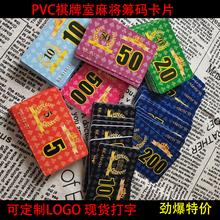 麻将筹码加厚卡片棋牌室电动麻将PVC方形筹码牌麻将非子筹码卡片