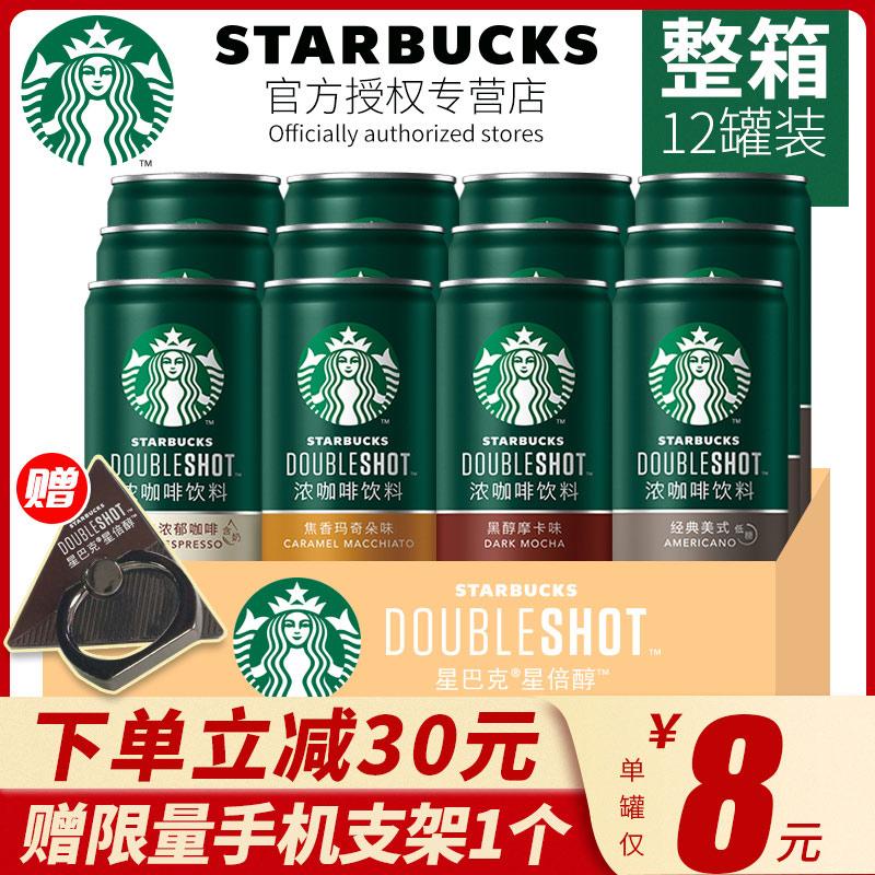星巴克星倍醇即饮咖啡12罐混合装黑醇摩卡美式经典浓郁旗舰店官网
