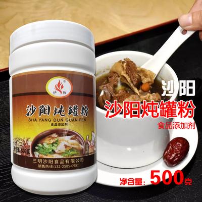 汕头市华馨炖罐粉500g香料阳炖罐粉包邮沙县小吃汤料可食用香精沙