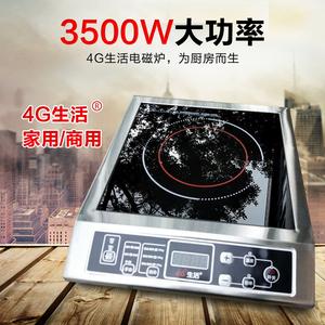 包邮4G生活电磁炉3500W大功率爆炒汤炉小炒商用平面炉面电器