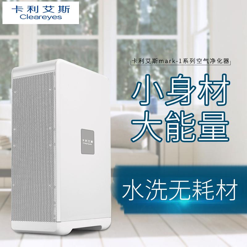 [北京佰家净企业店空气净化,氧吧]卡利艾斯空气净化器家用卧室水洗无耗材月销量0件仅售998元