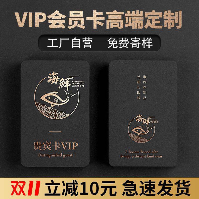 会员卡定制VIP卡管理系统磨砂高档贵宾卡积分PVC充值磁条洗车理发