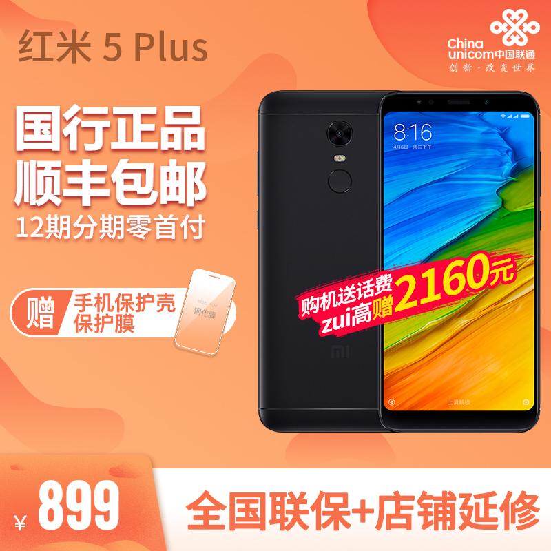 保2年【现货速发】Xiaomi/小米 红米5 plus32G官方正品全面屏学生智能4G手机5A 6A note5移动联通电信全网通