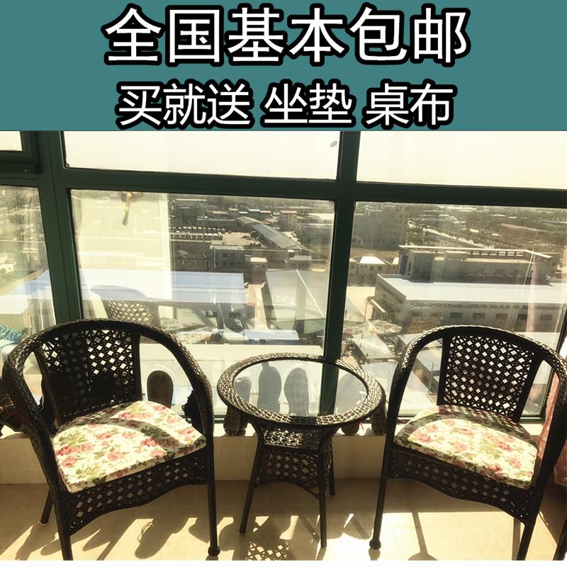 藤椅三件套阳台桌椅户外休闲茶几组合家具庭院露台腾编靠背藤椅子