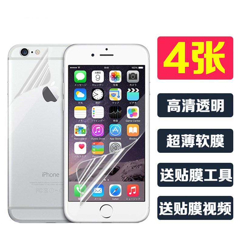 iphone8手机膜苹果X超薄高清7plus前后6plus高透6S塑料5S贴SE软膜